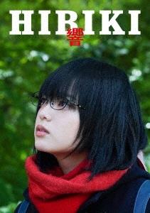 【中古】響 −HIBIKI− 豪華版 【DVD】/平手友梨奈