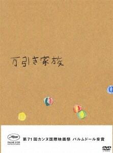 【中古】万引き家族 豪華版 【DVD】/リリー・フランキー