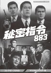 【中古】秘密指令883 コレクターズ デジタルリマスター版 【DVD】/川口浩