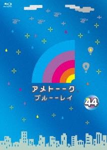 【中古】44.アメトーーク 【ブルーレイ】/雨上がり決死隊