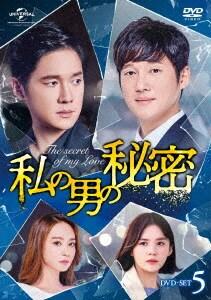 【中古】5.私の男の秘密 SET 【DVD】/ソン・チャンウィ