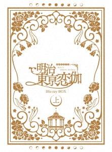 【中古】上.明治東亰恋伽 BOX 【ブルーレイ】/諸星すみれ