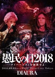 【中古】DIAURA/愚民の日2018 ダイバーシティを… 【DVD】/DIAURA