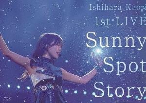 【中古】石原夏織 1st LIVE Sunny Spot Story 【ブルーレイ】/石原夏織
