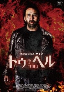 【中古】トゥ・ヘル 【DVD】/ニコラス・ケイジ