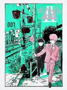 【中古】1.モブサイコ100 2 【ブルーレイ】/伊藤節生