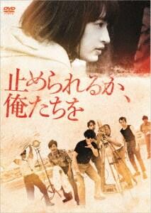 【中古】止められるか、俺たちを 【DVD】/門脇麦