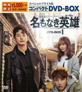【中古】1.名もなき英雄(ヒーロー) コンパクトBOX 【DVD】/パク・シフ