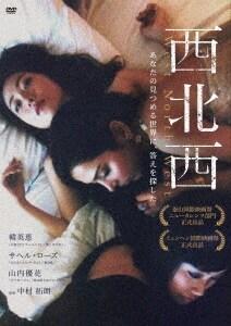 【中古】西北西 【DVD】/韓英恵
