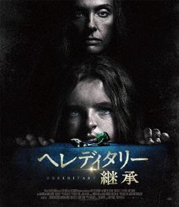 【中古】ヘレディタリー 継承 【ブルーレイ】/トニ・コレット