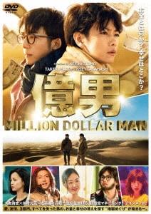 【中古】億男 【DVD】/佐藤健