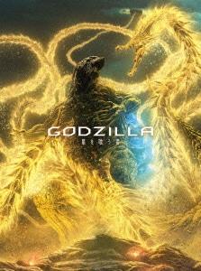 【中古】GODZILLA 星を喰う者 コレクターズ・ED 【ブルーレイ】/宮野真守