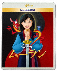 【中古】ムーラン MovieNEX BD+DVDセット 【ブルーレイ】/ミンナ・ウェン