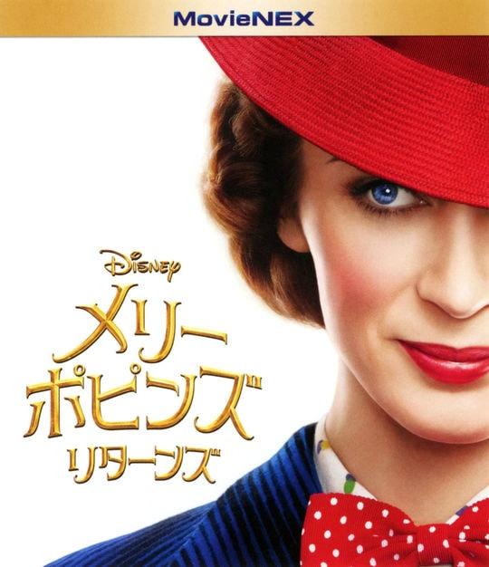 【中古】メリー・ポピンズ リターンズ MovieNEX BD+DVDセット 【ブルーレイ】/エミリー・ブラント