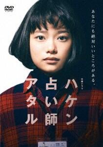 【中古】ハケン占い師アタル BOX 【DVD】/杉咲花