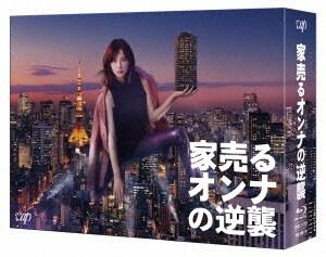 【中古】家売るオンナの逆襲 BOX 【ブルーレイ】/北川景子