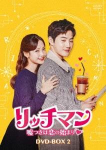 【中古】2.リッチマン 嘘つきは恋の始まり BOX 【DVD】/スホ