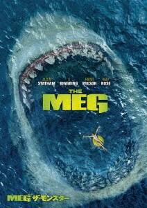 【新品】廉価】MEG ザ・モンスター 【DVD】/ジェイソン・ステイサム