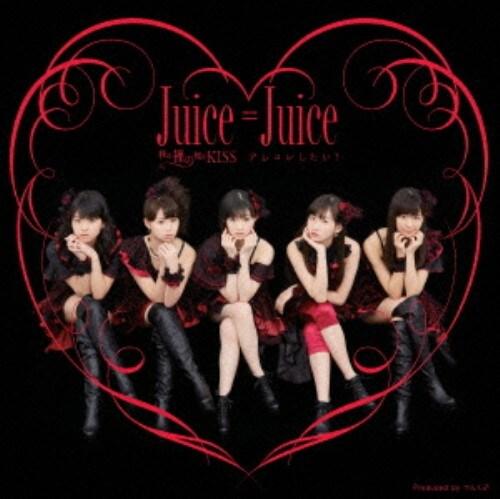 【中古】裸の裸の裸のKISS/アレコレしたい!(初回限定盤C)(DVD付)/Juice=Juice