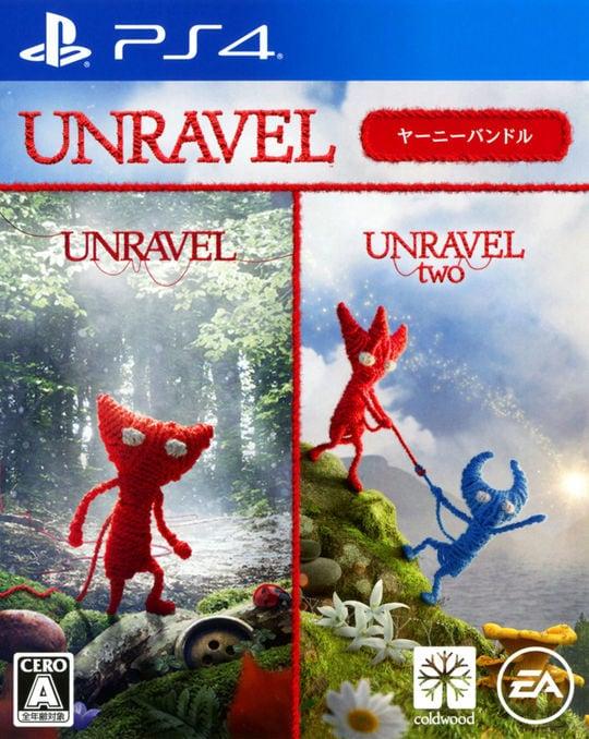 【中古】Unravel ヤーニーバンドル