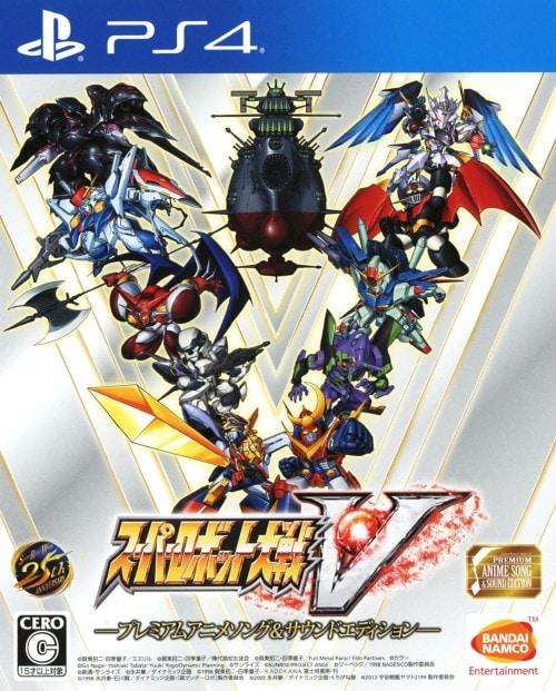 【中古】スーパーロボット大戦V −プレミアムアニメソング&サウンドエディション− (限定版)