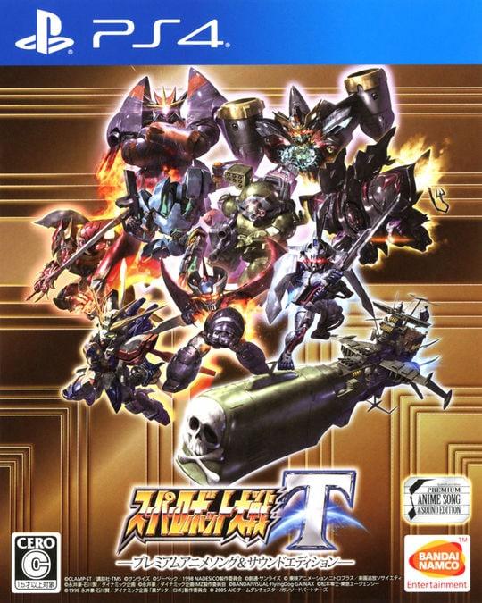 【中古】スーパーロボット大戦T プレミアムアニメソング&サウンドエディション (限定版)