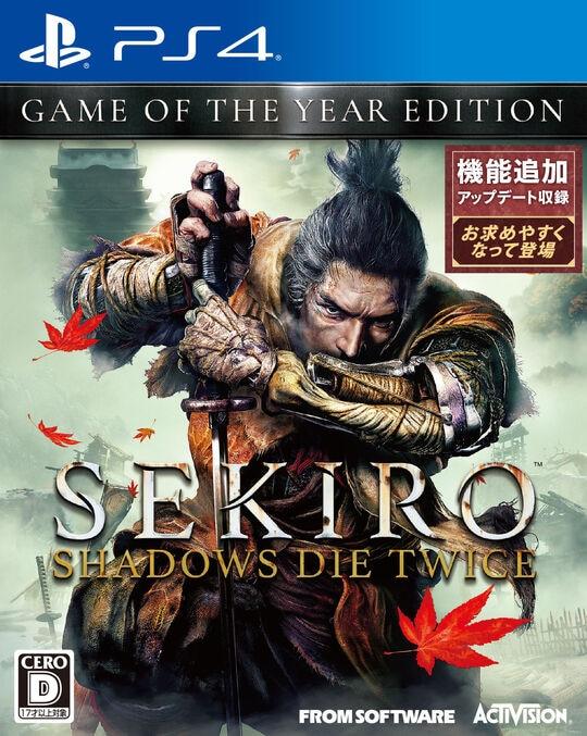 【中古】SEKIRO: SHADOWS DIE TWICE GAME OF THE YEAR EDITION
