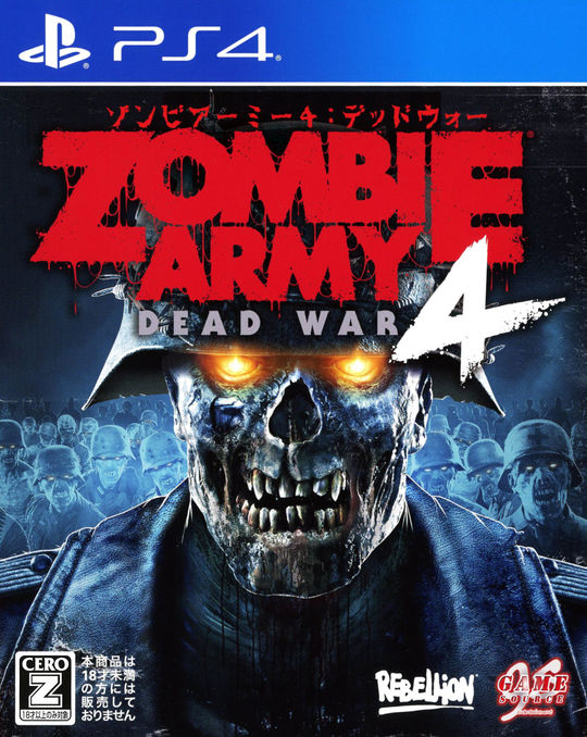 【中古】【18歳以上対象】Zombie Army 4: Dead War