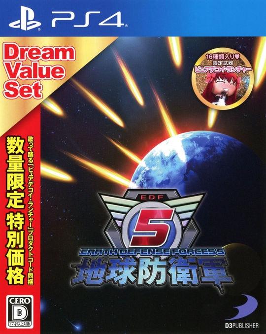 【中古】地球防衛軍5 ドリームバリューセット