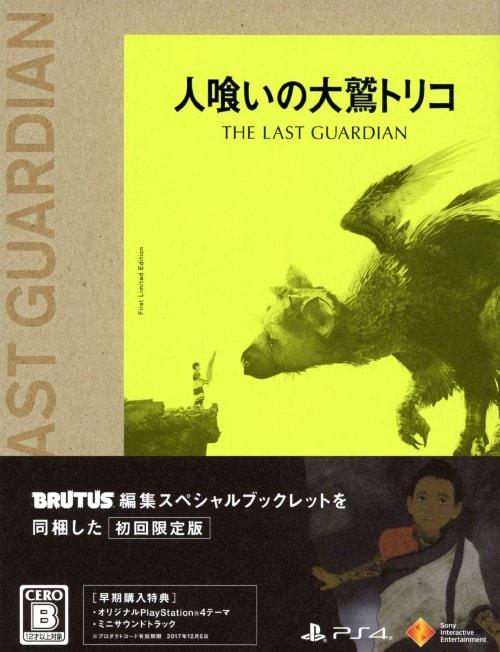 【中古】人喰いの大鷲トリコ 初回限定版 (初回版)