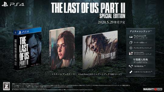 【中古】【18歳以上対象】The Last of Us Part II スペシャルエディション (限定版)