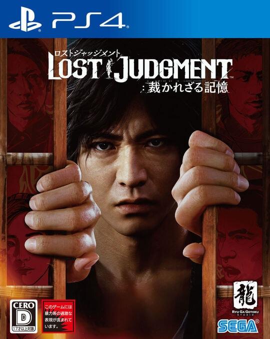 【中古】LOST JUDGMENT:裁かれざる記憶