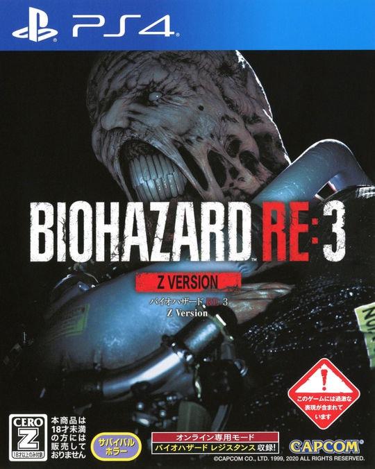 【中古】【18歳以上対象】BIOHAZARD RE:3 Z Version