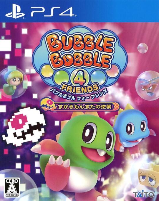 【中古】バブルボブル 4 フレンズすかるもんすたの逆襲