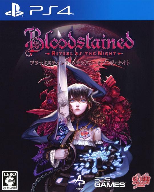 【中古】Bloodstained:Ritual of the Night
