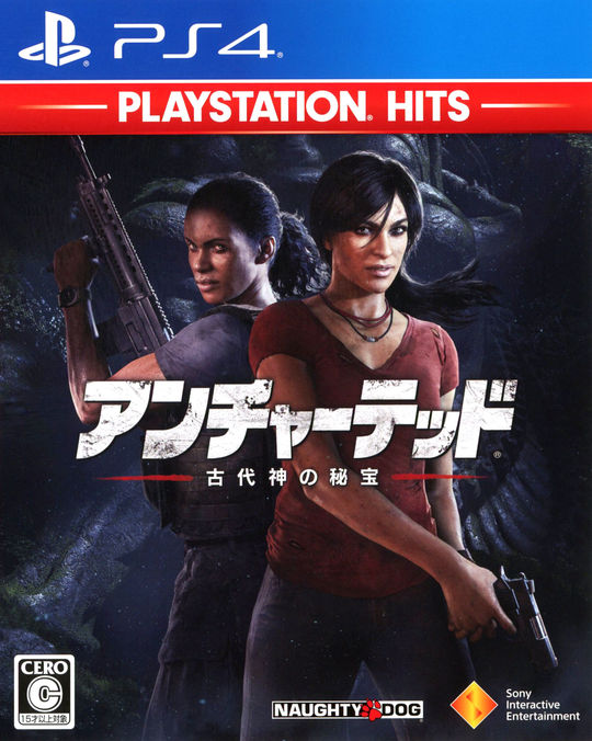 【中古】アンチャーテッド 古代神の秘宝 PlayStation Hits