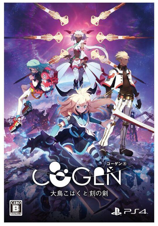 【新品】COGEN: 大鳥こはくと刻の剣 限定版