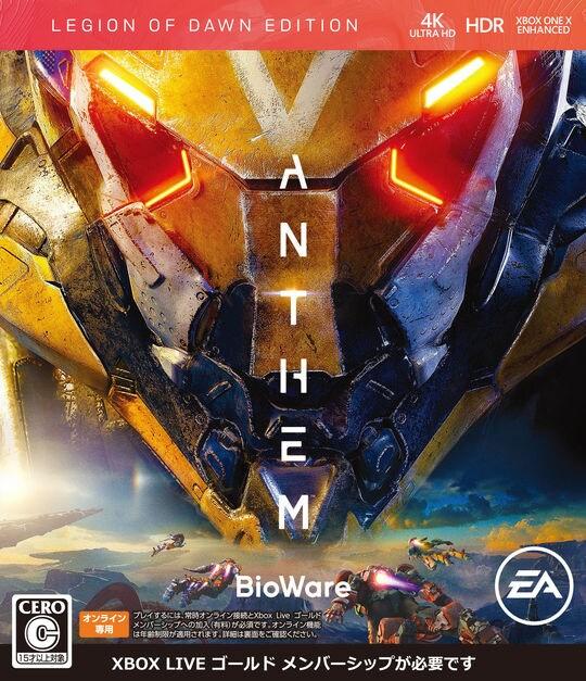 【中古】Anthem Legion of Dawn Edition (限定版)