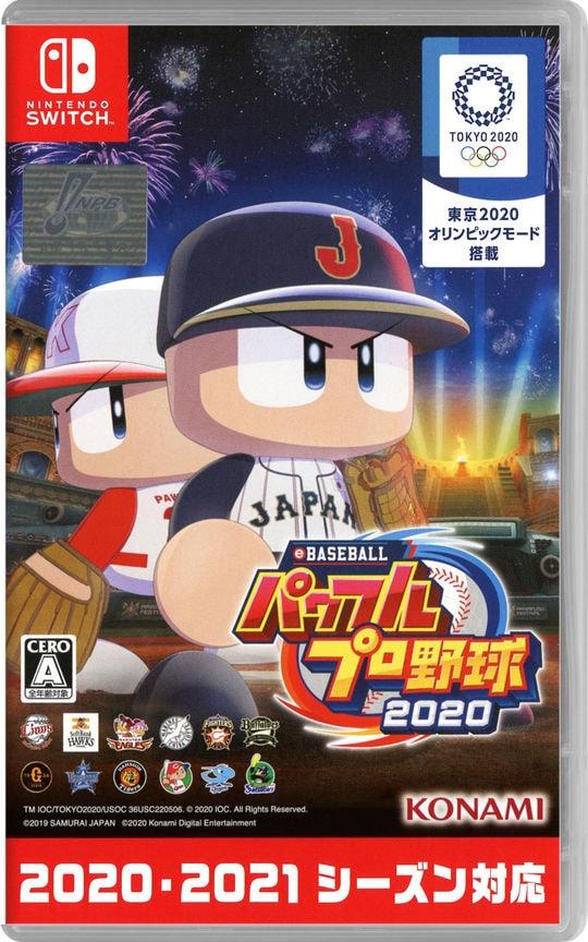 【中古】eBASEBALLパワフルプロ野球2020