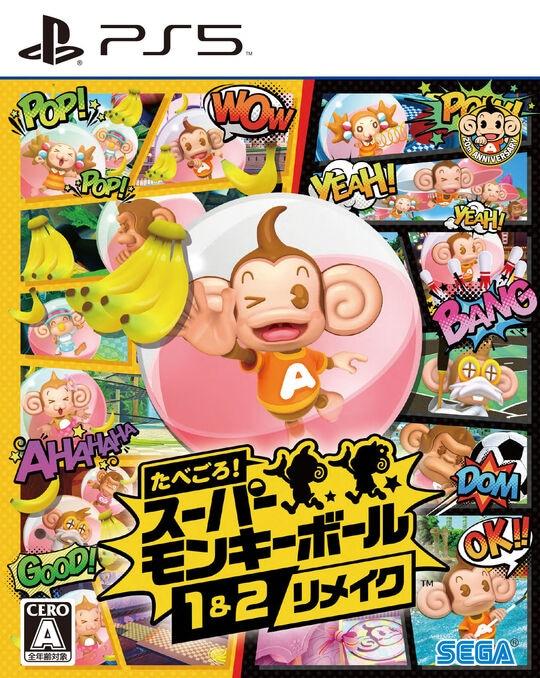 【新品】たべごろ!スーパーモンキーボール 1&2リメイク