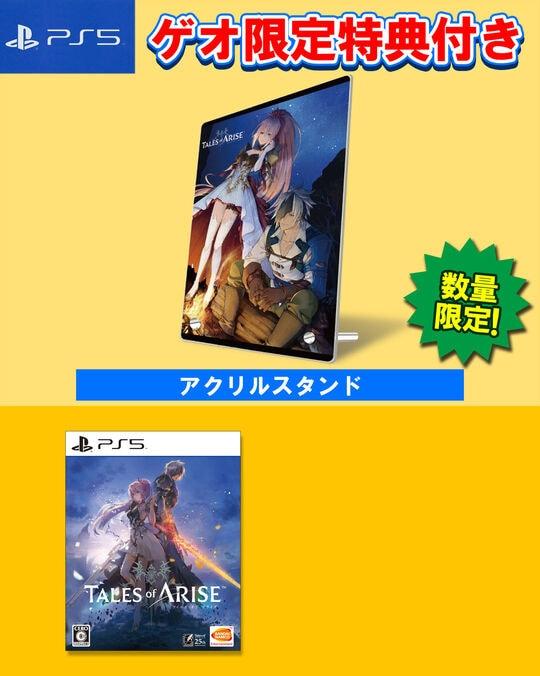 【新品】【ゲオ限定】Tales of ARISE+アクリルスタンド