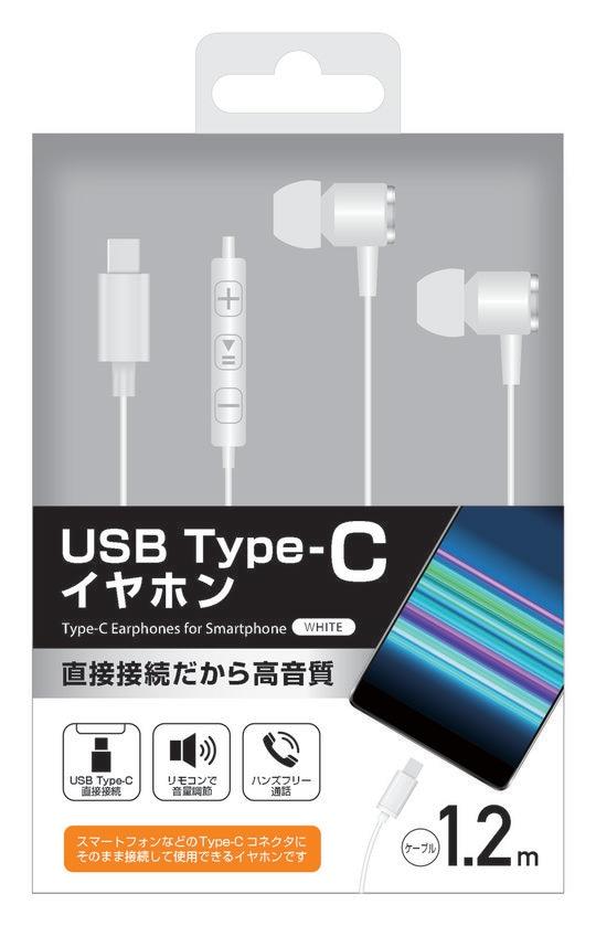【新品】【GR】タイプCイヤホン カナル型 ホワイト/ゲオ