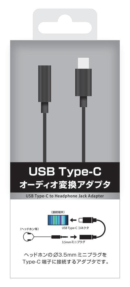 【新品】【GR】タイプCオーディオ変換アダプタ ブラック /ゲオ
