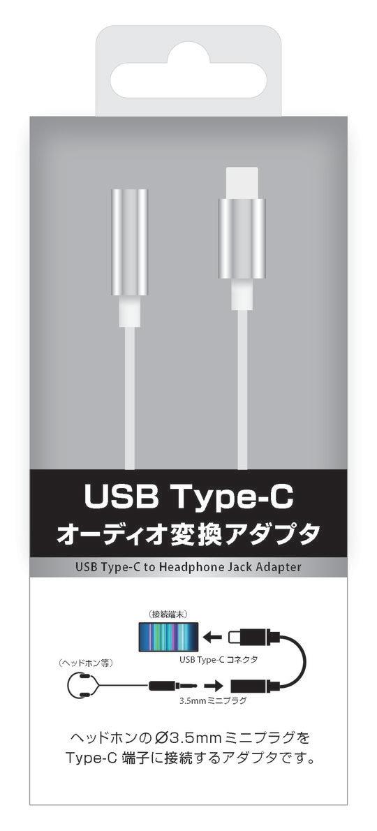 【新品】【GR】タイプCオーディオ変換アダプタ ホワイト /ゲオ